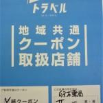 GOTOトラベルポスター