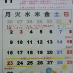 2020・11カレンダー